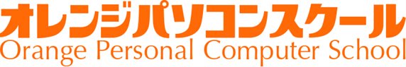 オレンジパソコンスクールロゴ